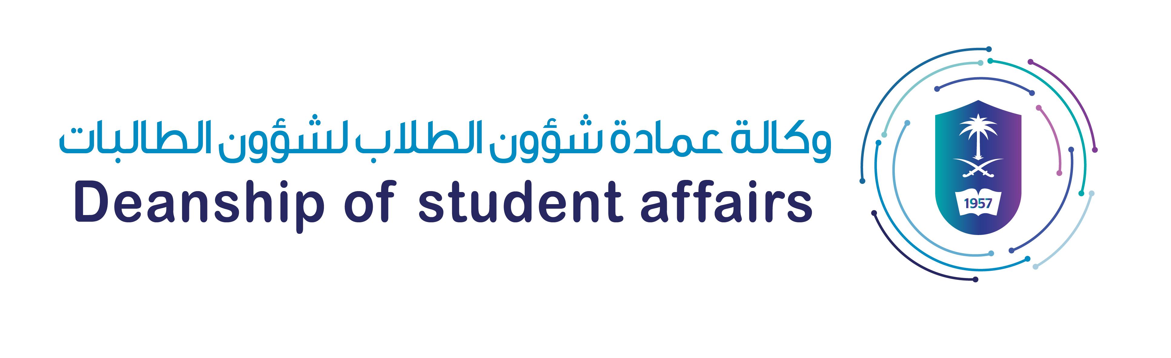 تنمية المهارات الطلابية... -