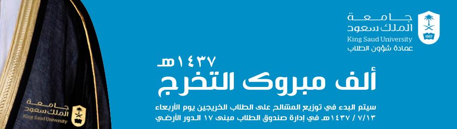 ألف مبروك للطلاب الخريجين... - نبارك لطللابنا الدفعة 55...