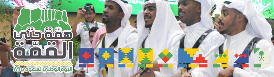 اليوم الوطني 89 - كونوا معنا في احتفال الوطن...