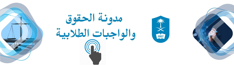 مدونة الحقوق والواجبات الطلابية -