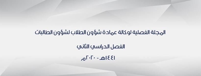 المجلة الدورية لوكالة عمادة... -