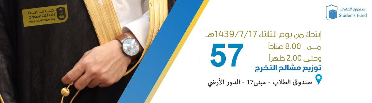 توزيع مشالح التخرج - الاعلان عن توزيع مشالح التخرج...