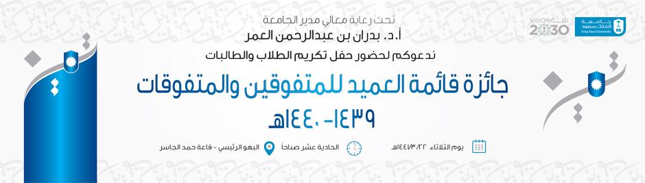 جـائــزة قائـمــة الــعـميـد... - تحت رعاية معالي مدير الجامعة...