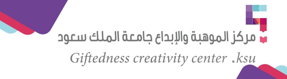 مركز الموهبة والإبداع - مركز يُعنى بالموهوبات والمخترعات...