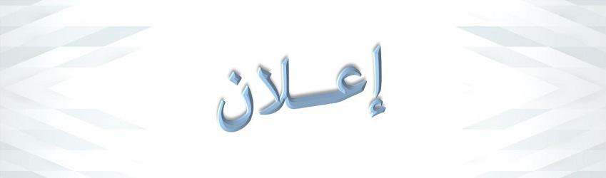 اعلان اخلاء الوحدة السكنية... -