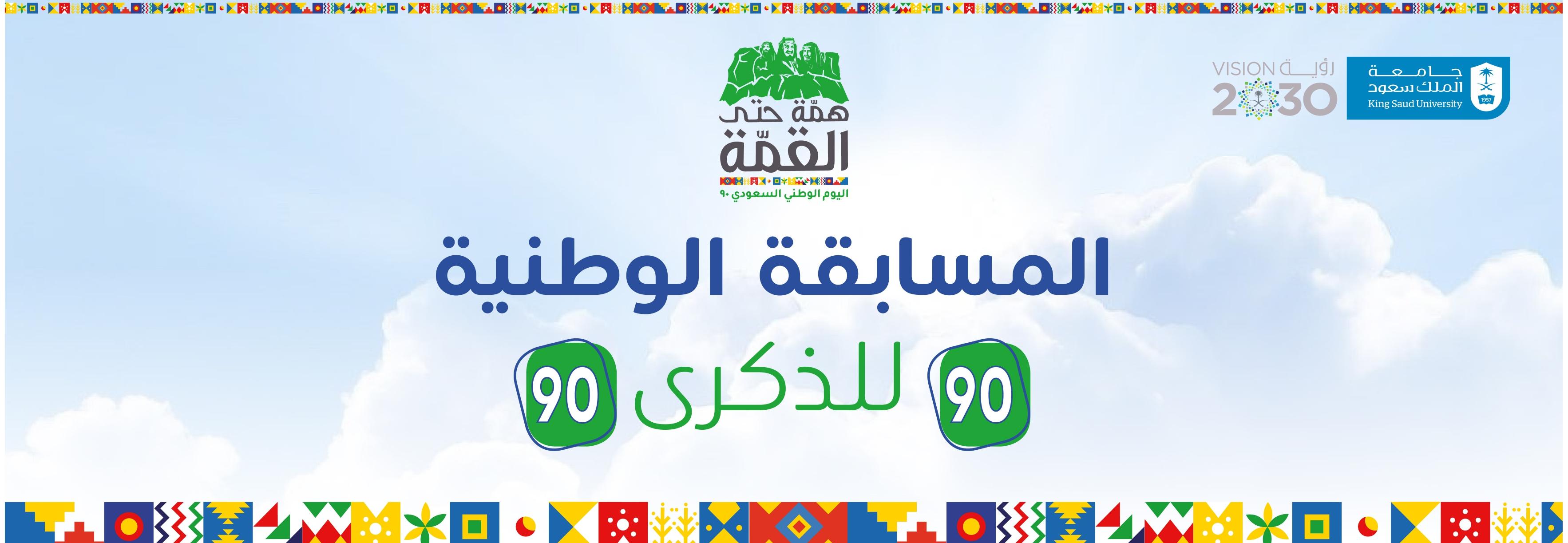 المسابقة الوطنية ٩٠للذكرى٩٠