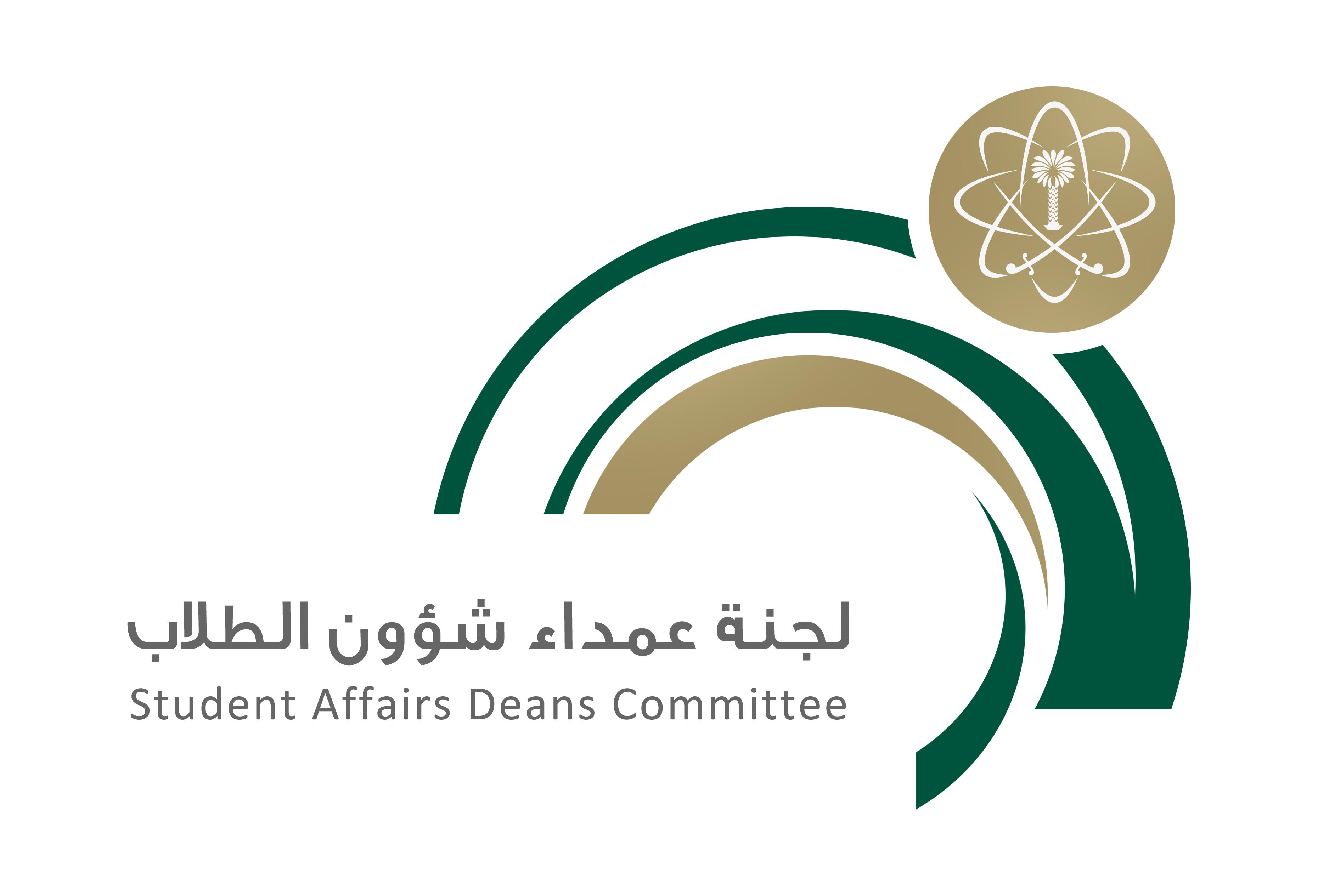 لجنة عمداء شؤون الطلاب بجامعات المملكة