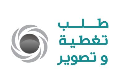 وحدة العلاقات العامة والإعلام
