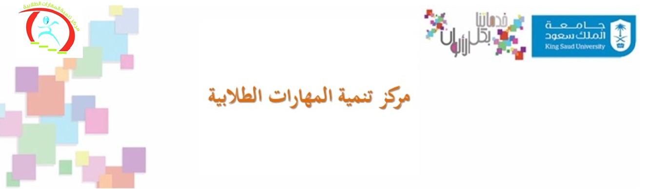 مركز تنمية المهارات الطلابية... - يقدم المركز العديد من الدورات...