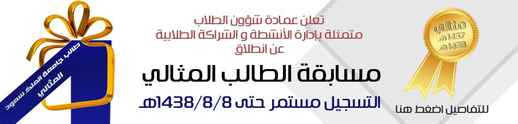 مسابقة الطالب المثالي  - تعلن عمادة شرون الطلاب ممثلة...