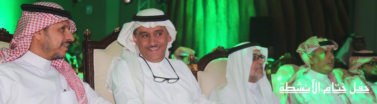 حفل ختام الأنشطة 2 - برعاية كريمة من معالي مدير...