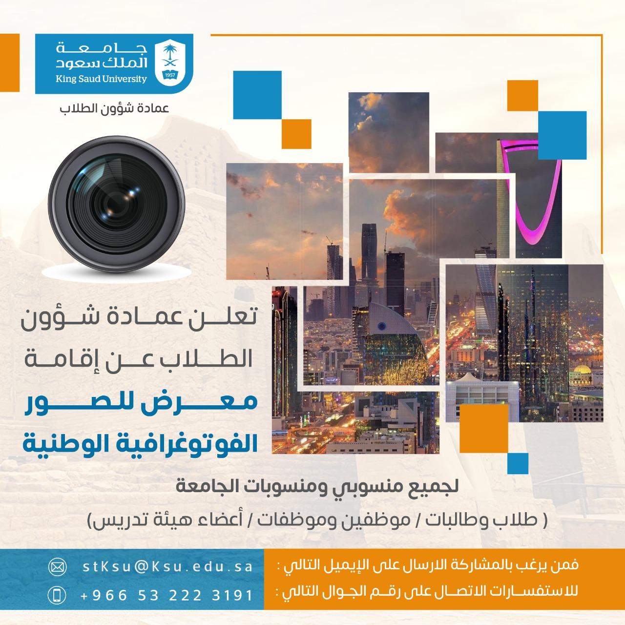 معرض الصور الفوتوغرافية الوطنية