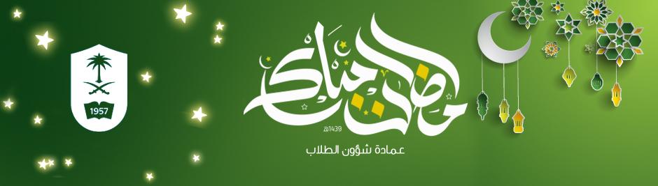 رمضان مبارك - تقبل الله منا ومنكم صالح...