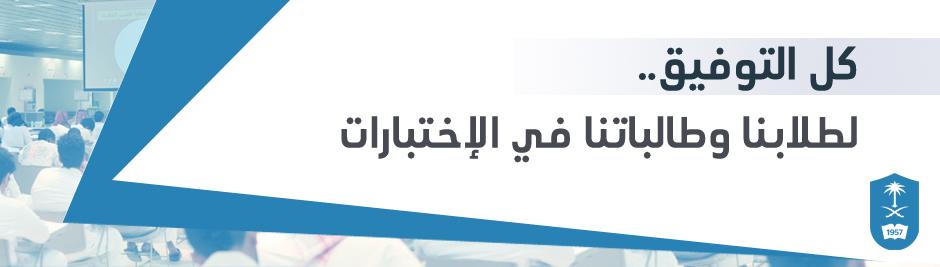 بالتوفيق  - لكل طلابنا وطالباتنا
