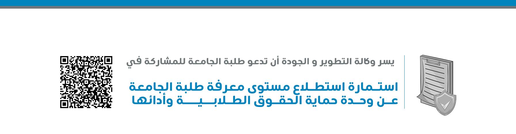 استمارة استطلاع مستوى معرفة... - طلبة الجامعة عن وحدة حماية...