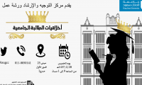 ورشة عمل أخلاق الطالبة الجامعية