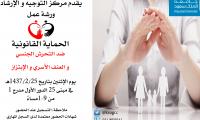 ورشة عمل الحماية القانونية ضد التحرش الجنسي