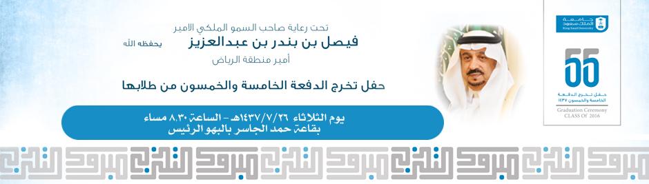 دعوة لحضور حفل تخرج الدفعه... - يسر جامعة الملك سعود دعوتكم...